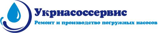Укрнасоссервис
